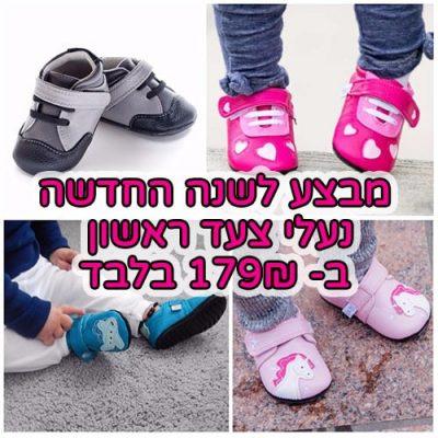 נעלי טרום הליכה וצעד ראשון