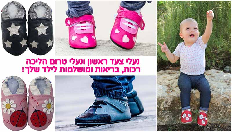 נעלי טרום הליכה ונעלי צעד ראשון